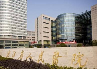Zhejiang Peoples Hospital